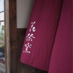 津屋崎浜の古伊万里