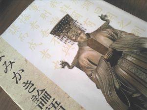 多久聖廟の「よみかき論語」