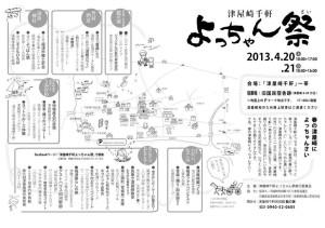 津屋崎千軒よっちゃん祭。平成25年は4月20日と21日の二日間です。