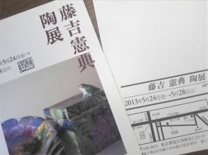 桃居さんでの個展案内状。2013年は5月24日から28日まで。