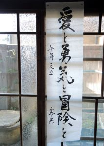 藤吉憲典2014書初め