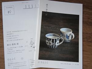 東京町田ももふくさんで、藤吉憲典個展。