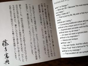 藤吉憲典について
