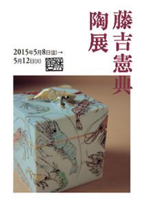 2015藤吉憲典個展(桃居)