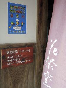 津屋崎中学生職場体験@花祭窯