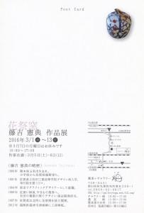 ギャラリー栂にて藤吉憲典作品展