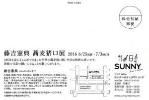 蕎麦猪口展in熊本