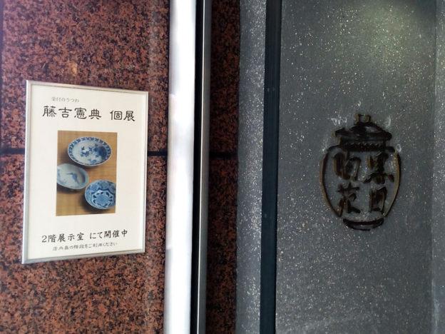 銀座黒田陶苑さんに行って来ました。