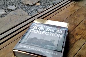 村上隆スーパーフラットコレクション展の図録