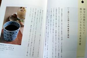 禅と食と掃除について考える本。