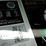 国際学芸員サミット2016@九州陶磁文化館