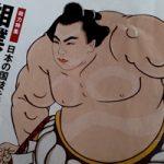 11月は大相撲九州場所。