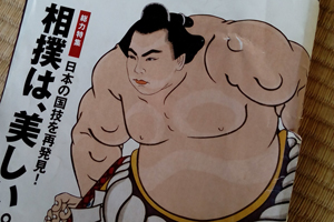 大相撲九州場所を見に行こう
