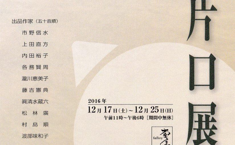 神戸のギャラリー壺屋さんで片口展。