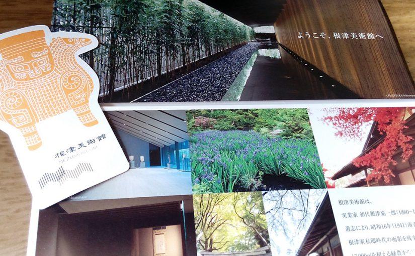 根津美術館に行ってきました。