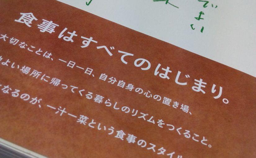 【読書】一汁一菜でよいという提案