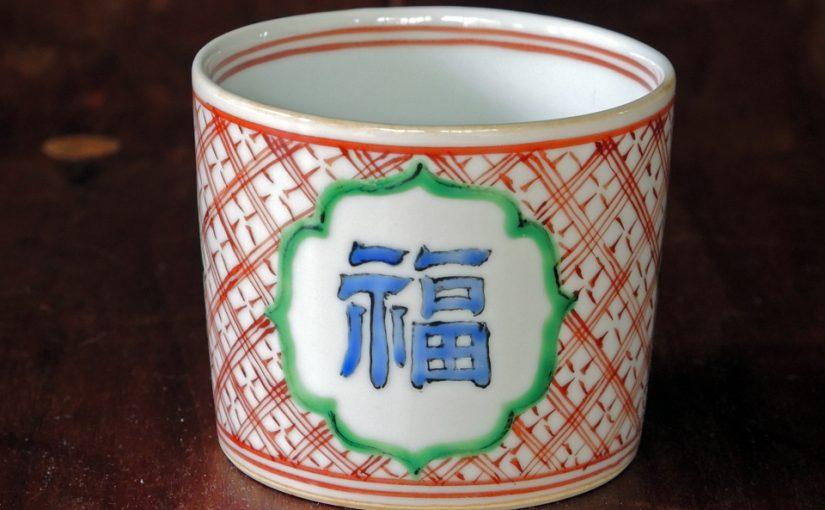 錦福字文蕎麦猪口(藤吉憲典)