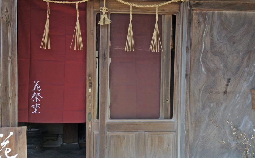 読書『なぜ成功する人は神棚と神社を大切にするのか?』