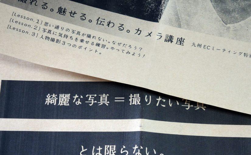 九州EC勉強会