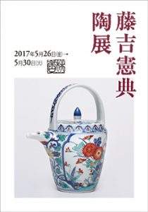 藤吉憲典陶展2017桃居