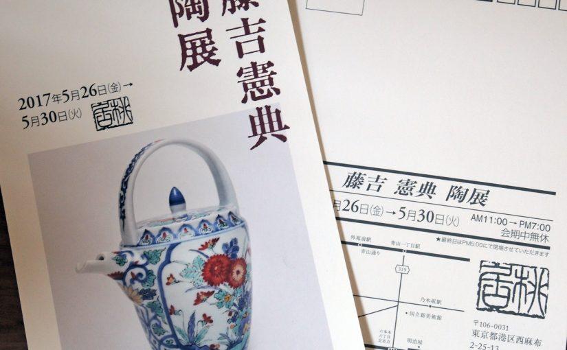 西麻布の桃居さんで「藤吉憲典 陶展」。
