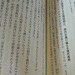 村上隆著『創造力なき日本』。