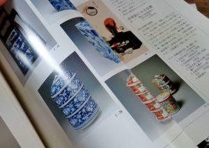 佐賀県立九州陶磁文化館図録