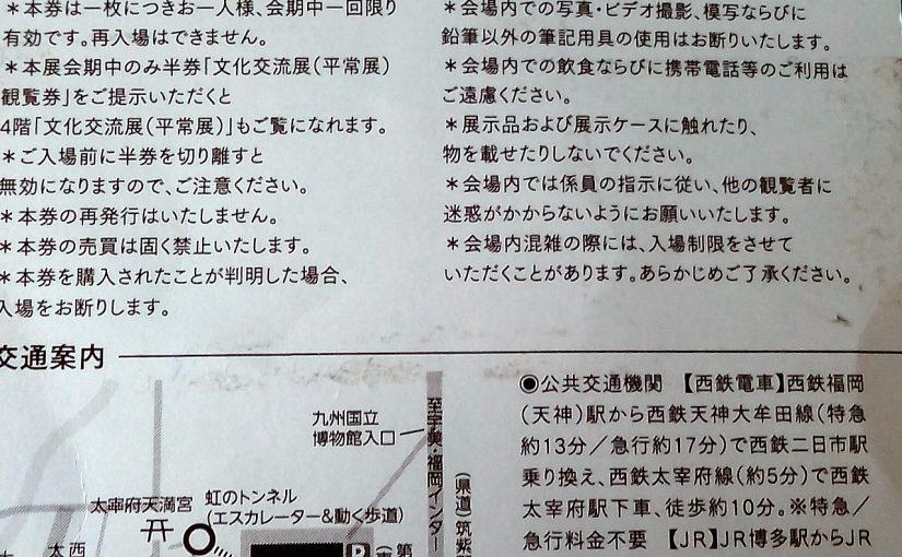 久しぶりの九州国立博物館。