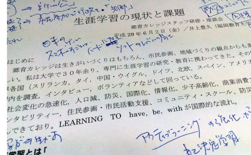 生涯学習の研修に参加してきました。