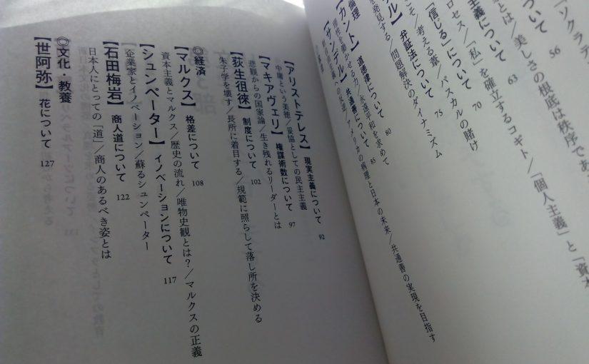 読書『経営者のためのリベラルアーツ入門』