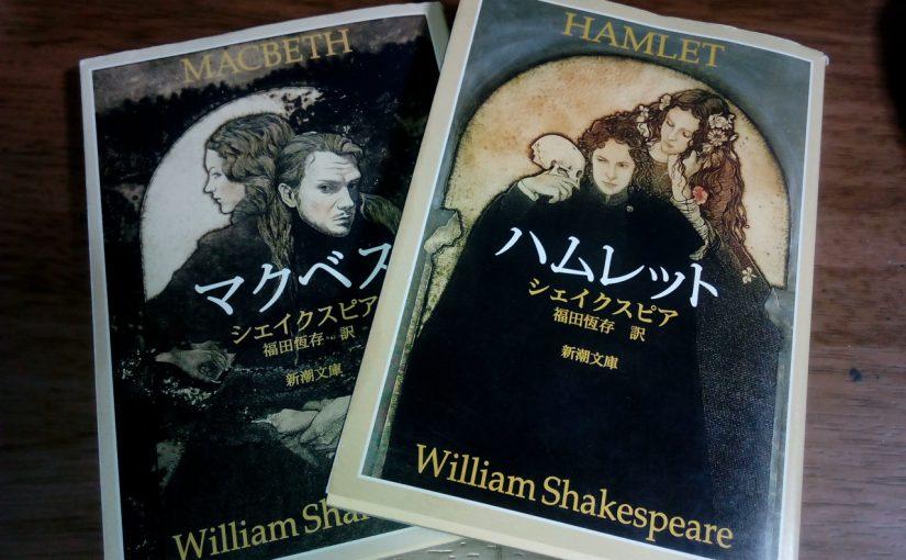 ハムレットがこんなに面白いとは