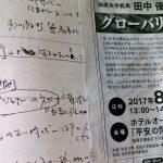 講演会「グローバリゼーションと江戸時代」聴いてきました。