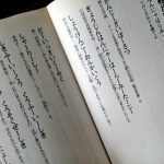 読書『ひらがなで読むお経』
