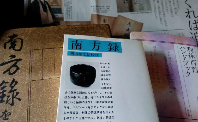 わたしのお茶の教科書。