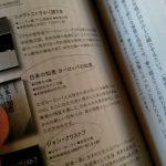 読書『考える力がつく本』池上彰
