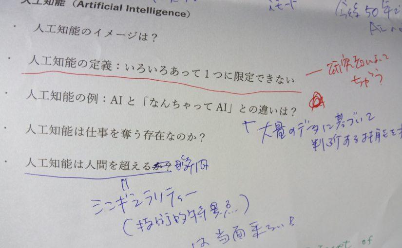 情報活用☆超入門@郷育カレッジ