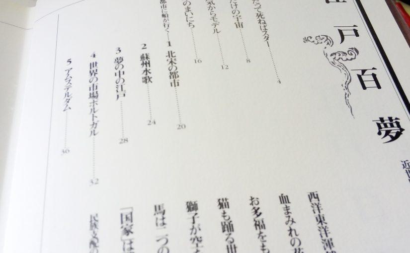 読書:『江戸百夢』(近世図像学の楽しみ)