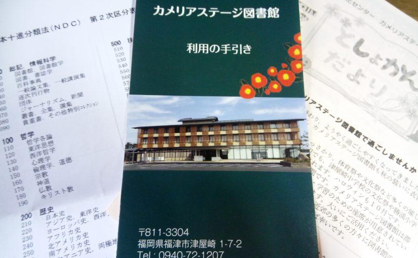 図書館探検@郷育カレッジ