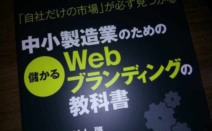 読書『中小製造業のためのWebブランディングの教科書』