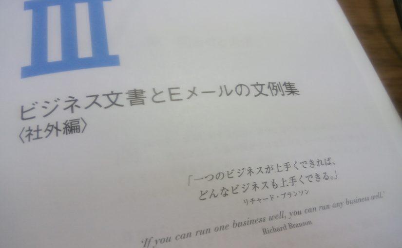 『英文ビジネスライティング大全』桐原書店