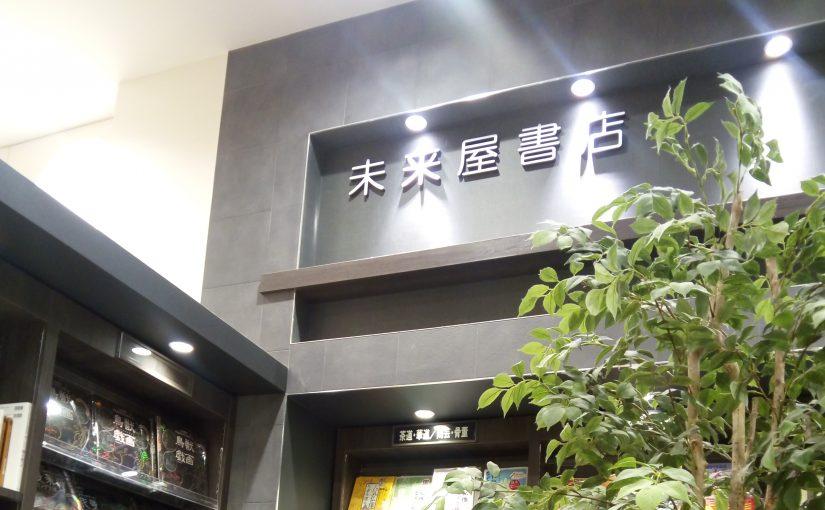 最近お気に入りの本屋さん。