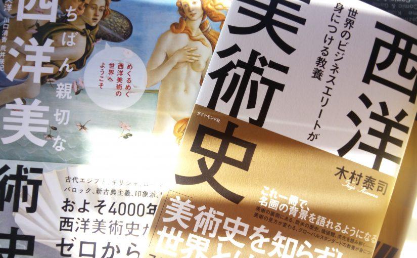 『西洋美術史』2冊。