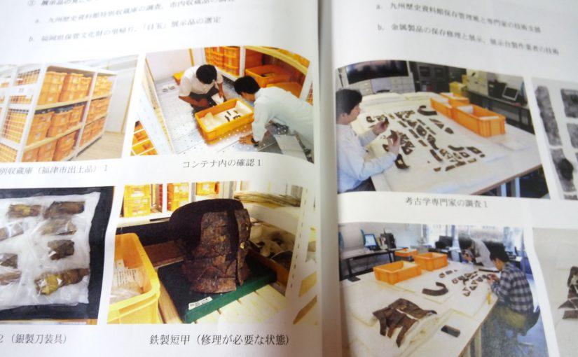 福津市「歴史資料館を極めよう!」