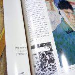 読書『たゆたえども沈まず』原田マハ(幻冬舎)