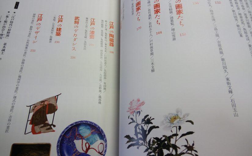 読書『江戸の美術大図鑑』(河出書房新社)