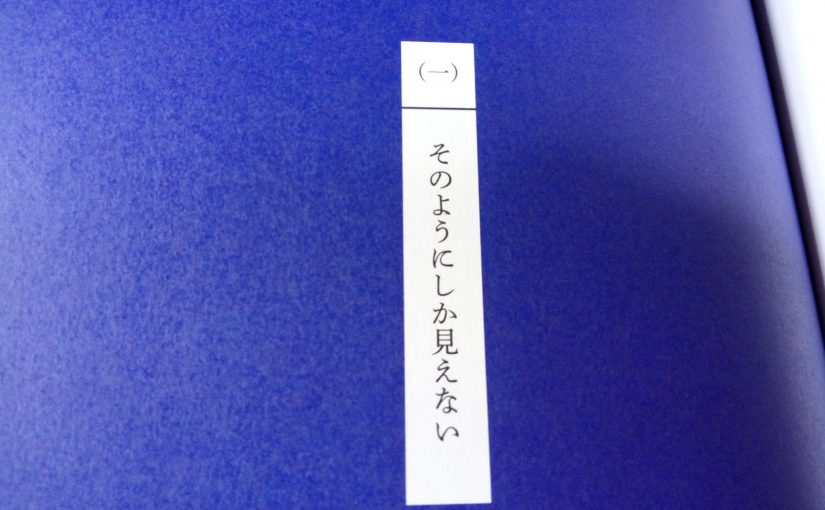 読書『新しい分かり方』(中央公論新社)