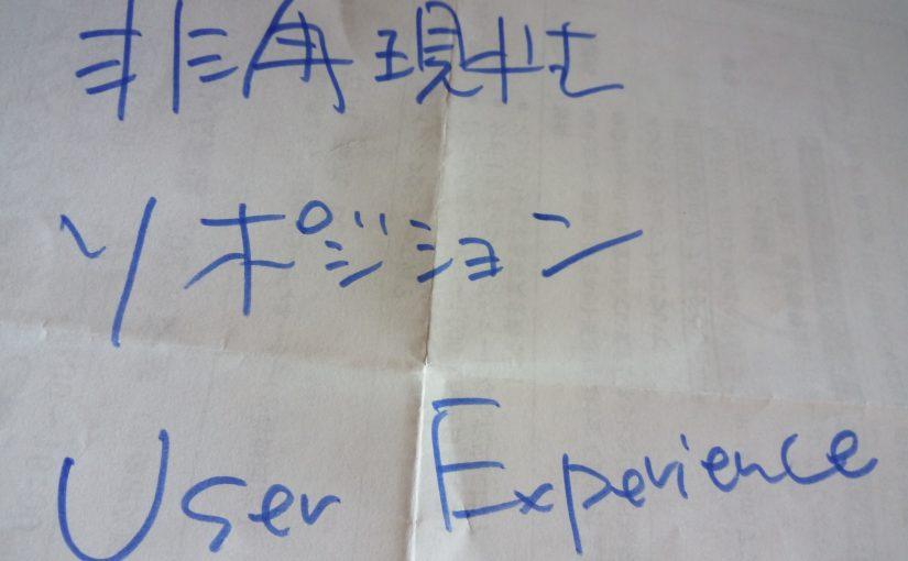 九州EC勉強会;「こんなもの誰が買うの?」がブランドになる