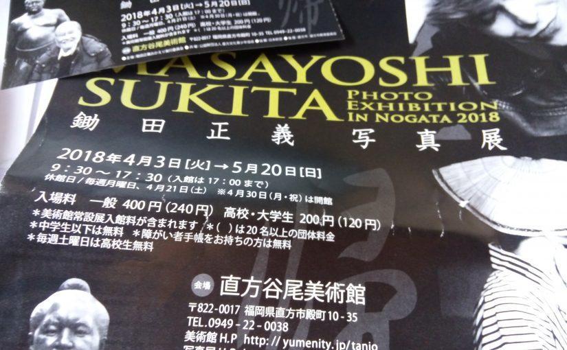 鋤田正義写真展@直方谷尾美術館。