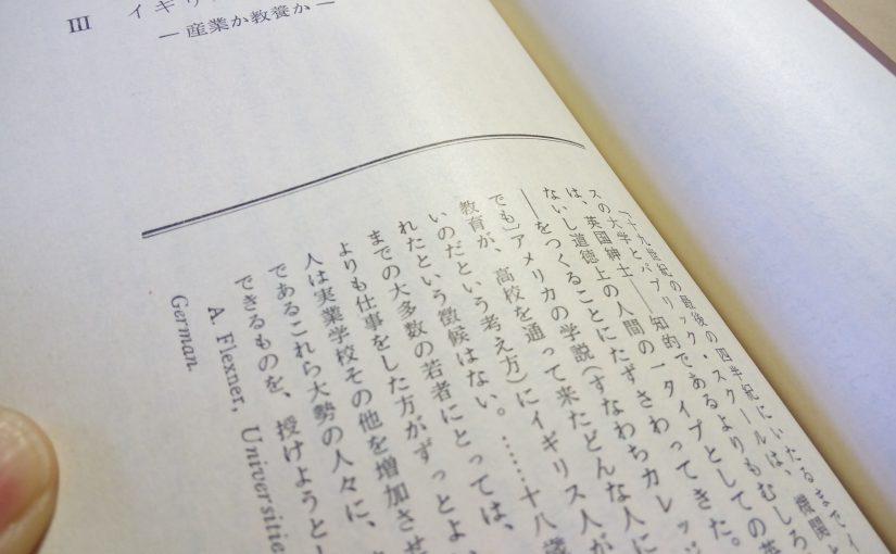 読書『イギリスと日本ーその教育と経済ー』(岩波新書)