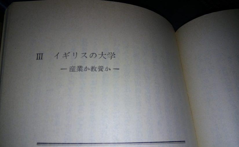 続・読書『イギリスと日本ーその教育と経済ー』(岩波新書)